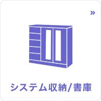 システム収納/書庫
