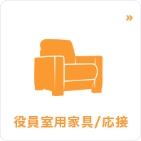役員室用家具